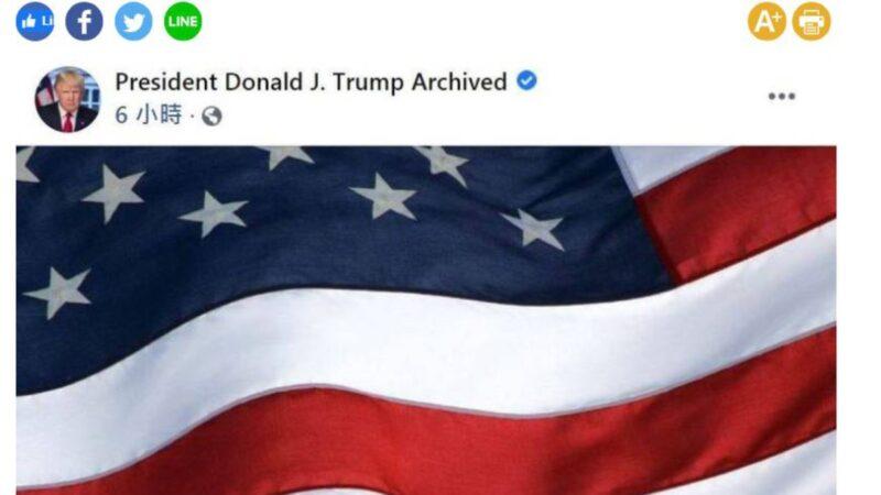 川普更新臉書動態 公布其總統圖書館網址