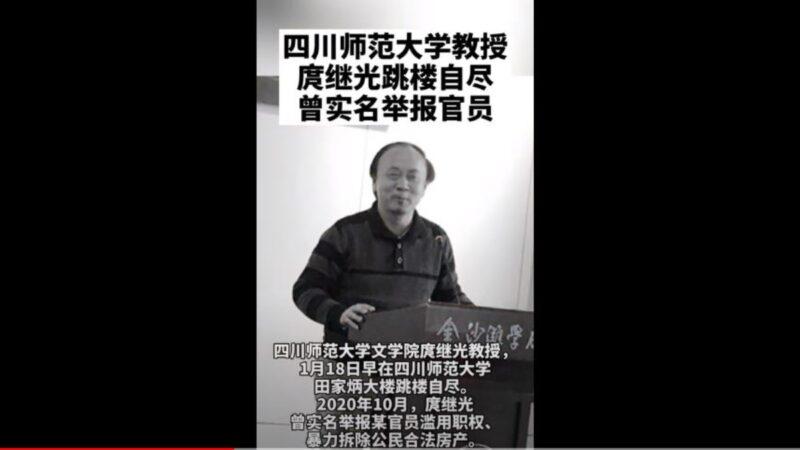 四川教授遭強拆 墜樓離世疑以死抗爭