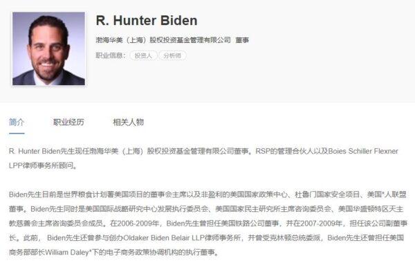 陈思敏:拜登习近平通话前 渤海华美现北京官媒
