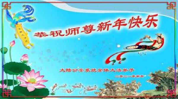 中国公检法司部门工作者恭祝李洪志大师过年好!
