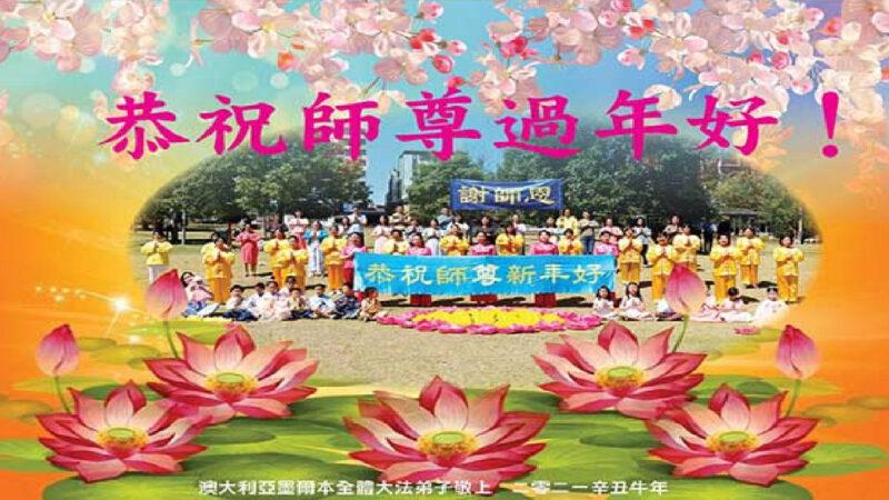 53國和地區法輪功學員恭祝李洪志大師過年好(一)