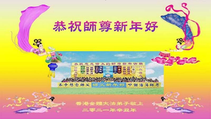 香港法轮功学员感谢师尊救度之恩
