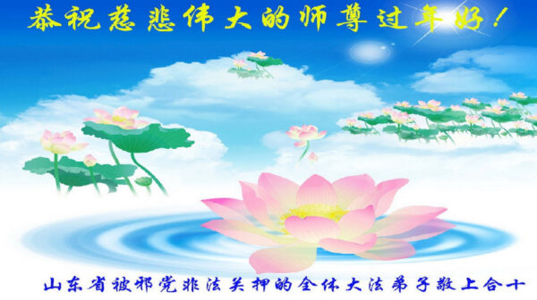 被非法關押的法輪功學員恭祝李洪志大師新年好