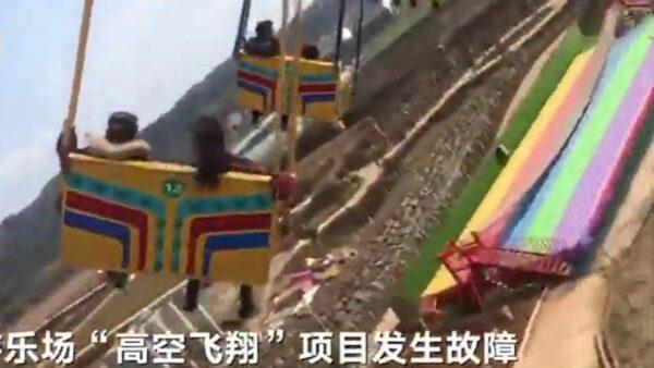 """湖南游乐场高空""""飞椅""""掉落 游客拍恐怖瞬间(视频)"""