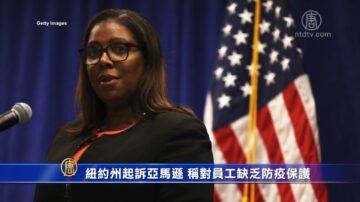 紐約州起訴亞馬遜 稱對員工缺乏防疫保護