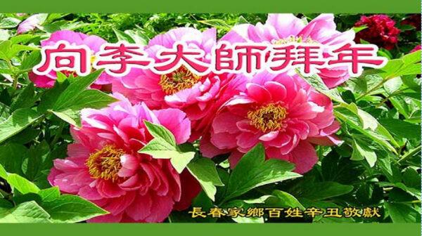 海外法轮功学员恭祝李洪志大师过年好!