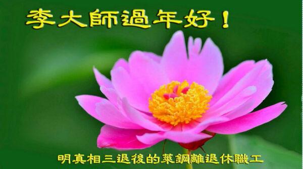 大法福澤眾生 中國民眾向李洪志大師拜年