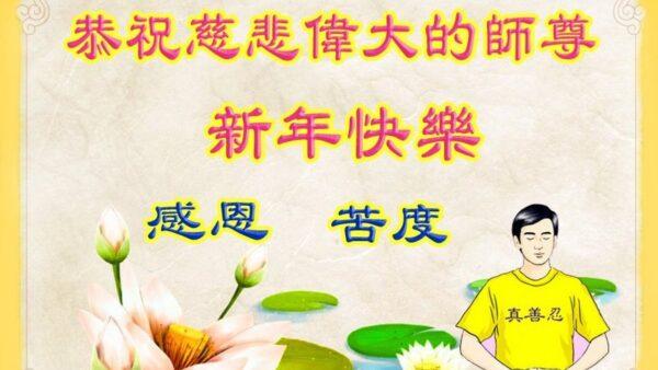 中国各民族法轮功学员坚修大法 感恩李洪志大师普度