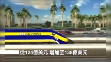 加州延遲高鐵完工日期 成本再投$14億