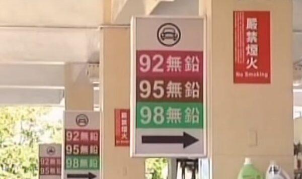 美风暴原油价格上涨 下周汽柴油恐上调逾4角