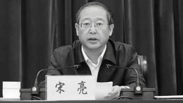 """新年""""第二虎""""甘肃常务副省长宋亮落马"""