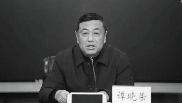 重庆政法系持续震荡 政法委副书记谭晓荣被查