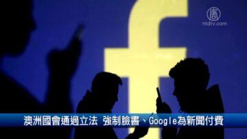 財經100秒: 澳洲國會通過立法 強制FB、Google為新聞付費