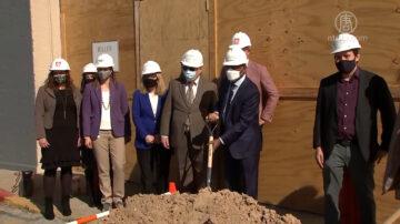 扶持气候新创公司 格林城休斯顿分部动工