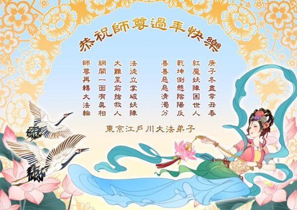 日本东京都江户川大法弟子恭祝李洪志师尊过年好