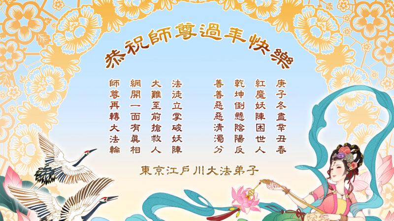 日本東京都江戶川大法弟子恭祝李洪志師尊過年好