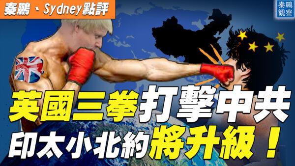 【秦鵬直播】英國連續三拳打擊中共,中英關係結冰?