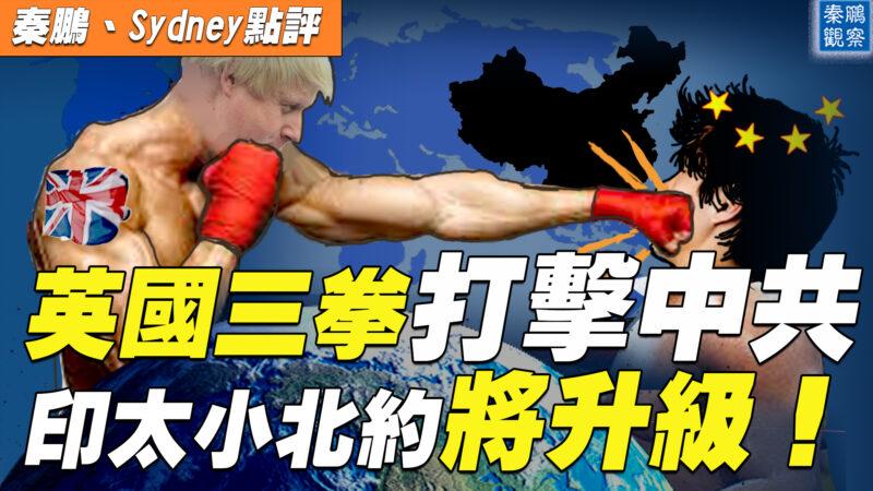 【秦鹏直播】英国连续三拳打击中共,中英关系结冰?