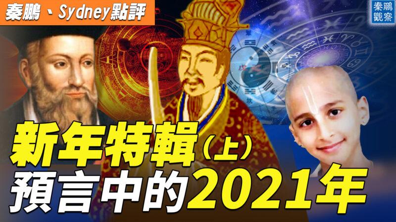 新年特辑 预言中的2021年(上):苦难和希望