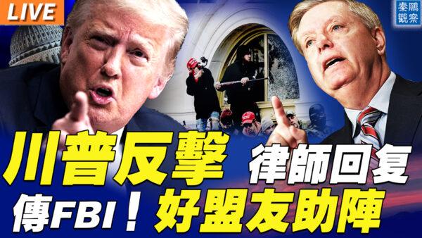 【秦鵬直播】川普反擊 盟友助陣 律師14頁答復來了