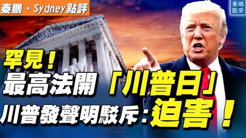 【秦鵬直播】最高法開「川普日」 川普發聲明駁斥:迫害!