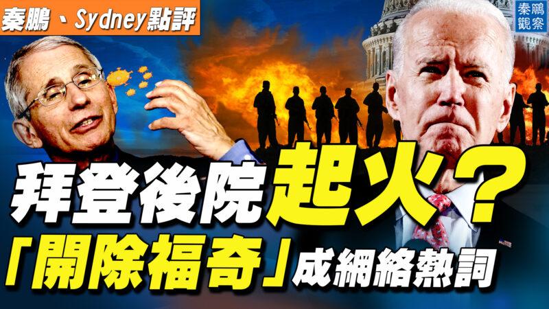 """【秦鹏直播】拜登后院起火?""""开除福奇""""成网络热词"""