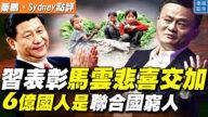 【秦鵬直播】習表彰 馬雲悲喜交加 6億是聯合國窮人