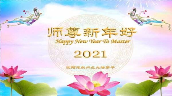 中国三十余行业法轮功学员向李洪志大师拜年