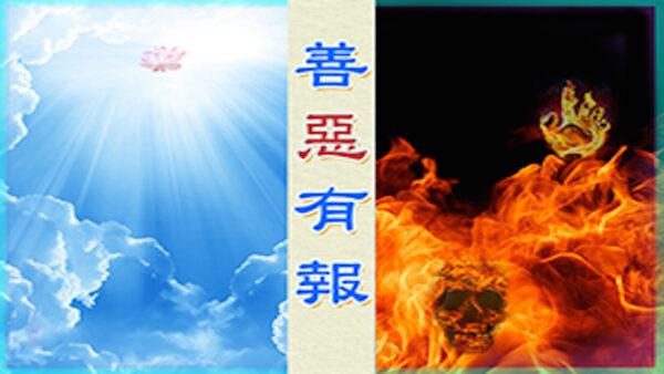 為何「天安門自焚」主要推手都遭殃?
