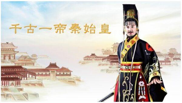 震鑠古今 秦始皇的兩大軍團