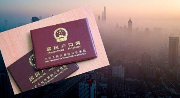 註銷戶口 多少中國百姓成「黑市人口」?