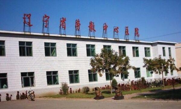 遼寧馬三家教養院的罪惡(4)
