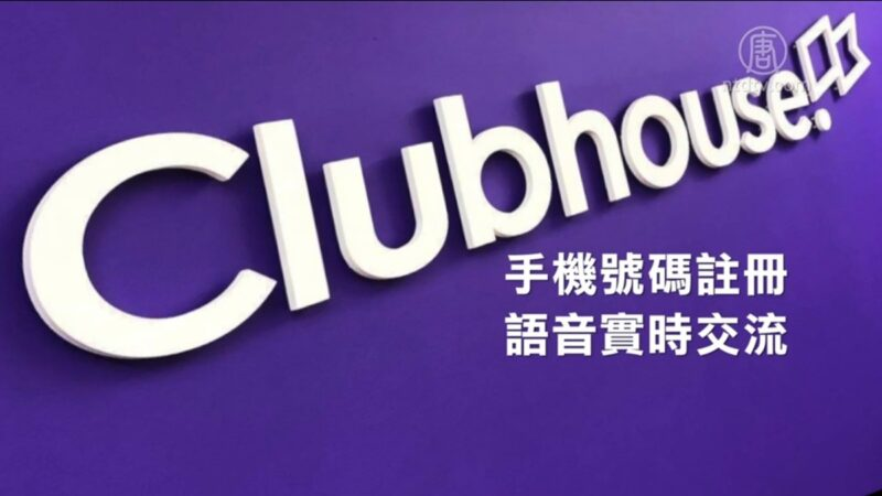 袁斌:Clubhouse的短暂爆红和迅速被封说明什么?