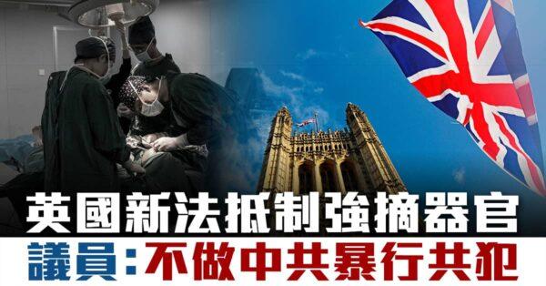 英国新法抵制活摘器官 议员:不做中共暴行共犯