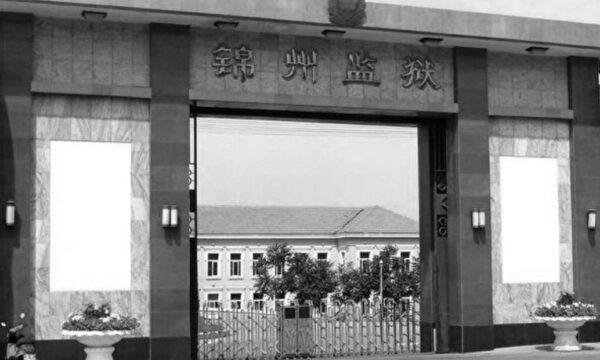 活活打死人 锦州监狱发生的暴行