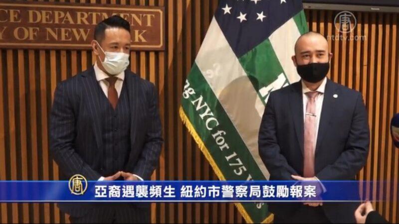 亞裔遇襲頻生 紐約市警察局鼓勵報案