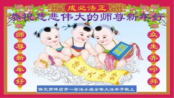 組圖:大陸大法弟子致李洪志大師賀年卡精選