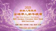 【預告】新唐人中國新年播神韻晚會和音樂會