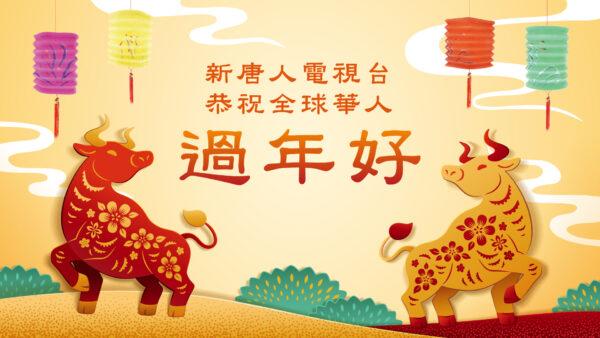 新唐人大纪元2021辛丑年新年贺词