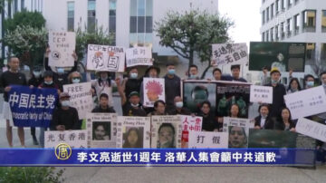 李文亮逝世1週年 洛華人集會籲中共道歉