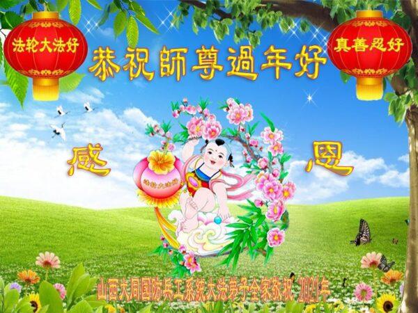 大陆军队法轮功学员恭祝李洪志大师新年好