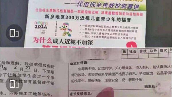 教育商业化:河南学校成绩单也印满广告