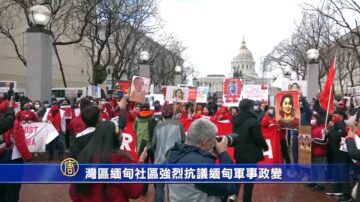 湾区缅甸社区强烈抗议缅甸军事政变