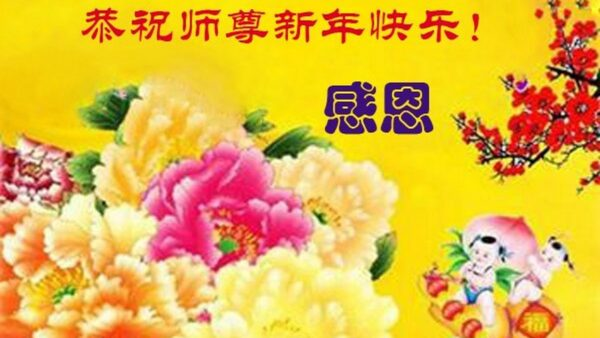 教育系统法轮功学员恭祝李洪志师父过年好