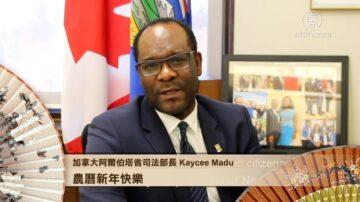 阿尔伯塔省司法部长兼检察长Kaycee Madu拜年