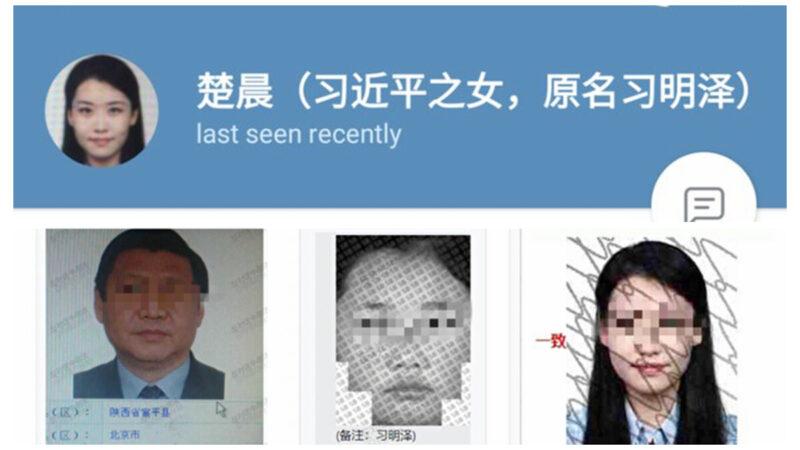 習明澤信息泄露案 傳三度換主犯 月底強行結案