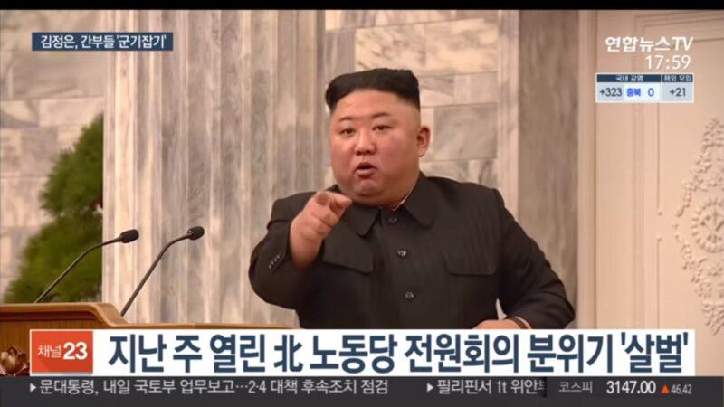 """金正恩头衔变""""国家总统"""" 不满经济拍桌指责干部"""