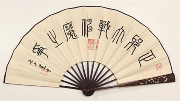 中國知名書畫家的見證(下)