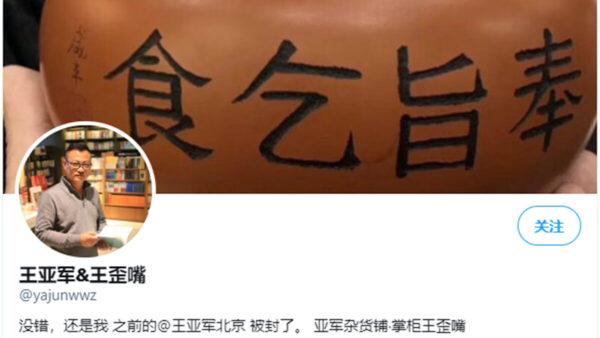 得罪「胡叼盤」 時評人王亞軍遭中共全網封殺