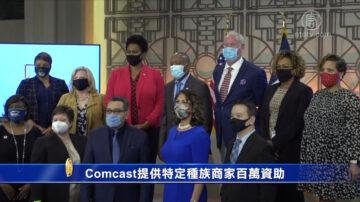 Comcast提供特定种族商家百万资助